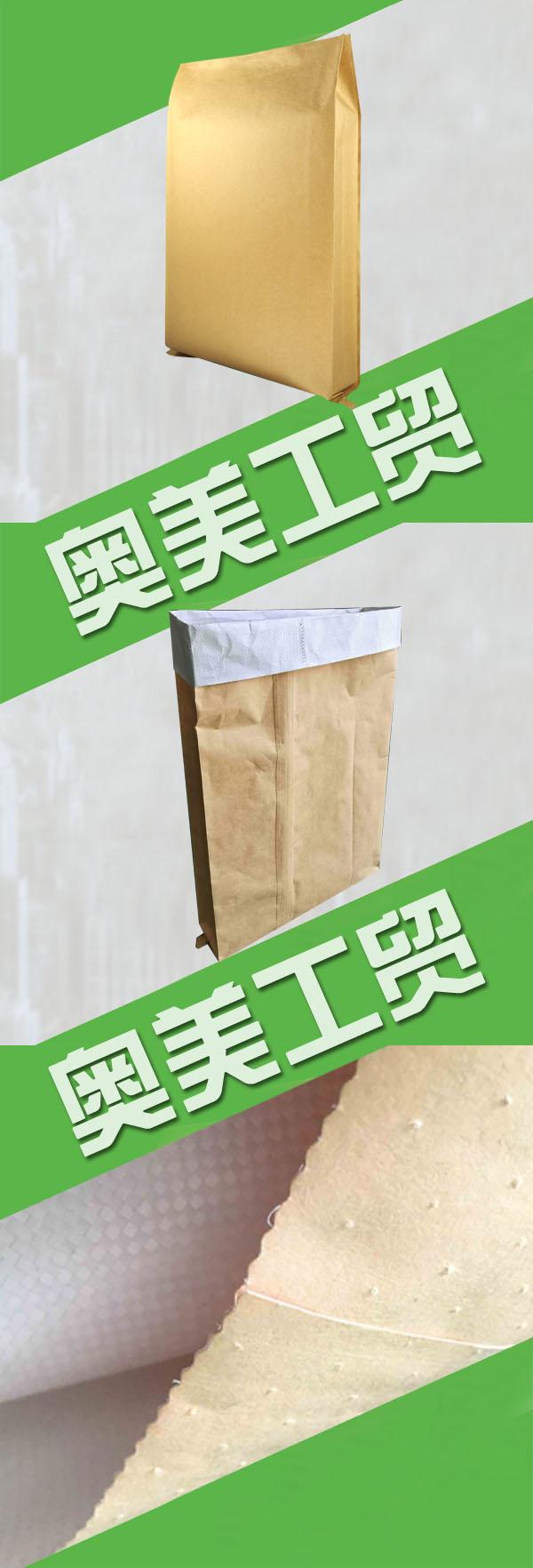 内蒙古化工袋