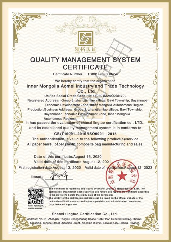 《质量管理体系认证证书》