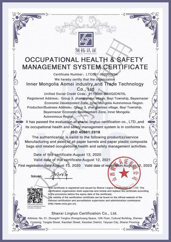 《职业健康安全管理体系认证证书》