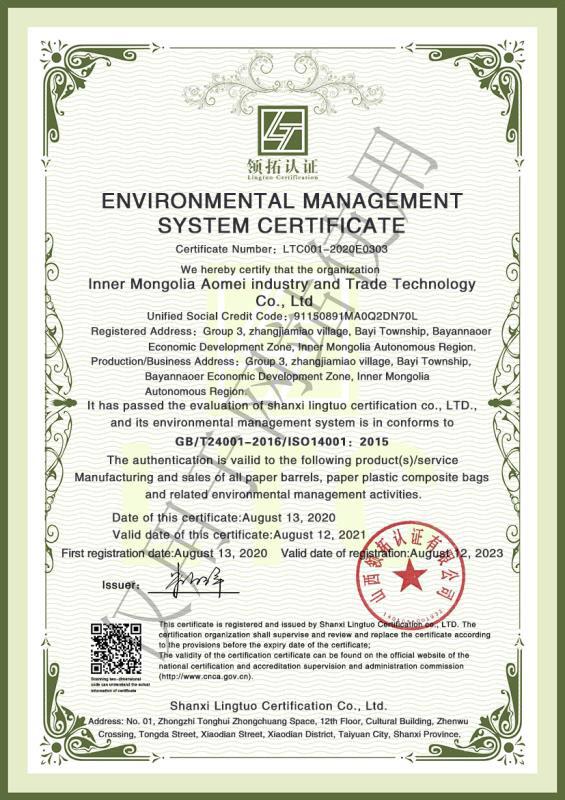 《环境管理体系认证证书》