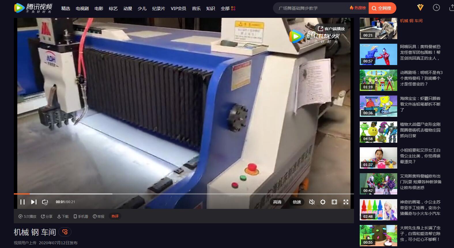 机械钢车间视频