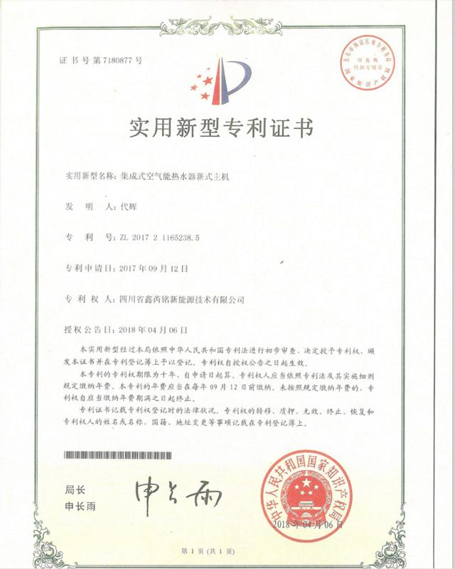 实用新型专项证书:集成式空气能热水器新式主机