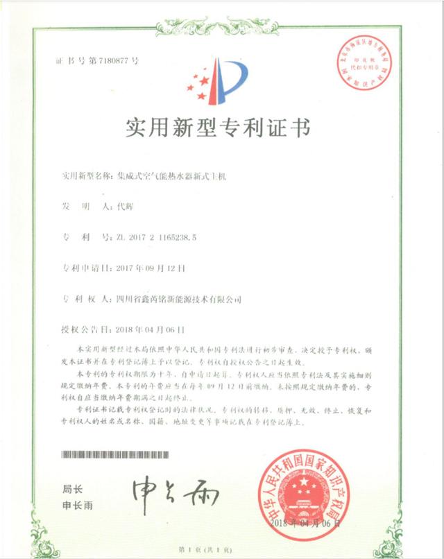 实用新型专项证书:集成式空气能热水器新式主机(二)