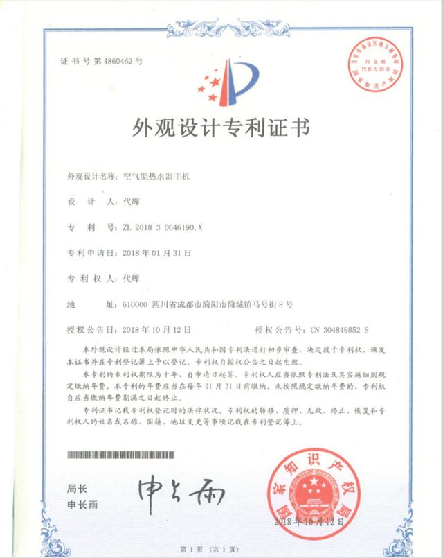 外观设计专项证书:空气能热水器主机
