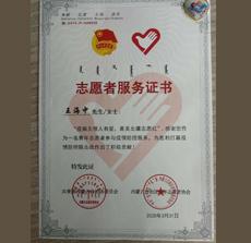 志愿者服务证书