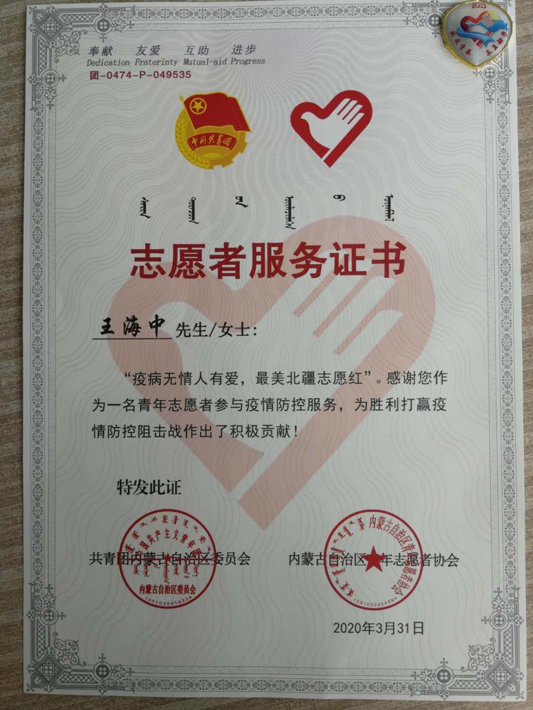 志愿者证书