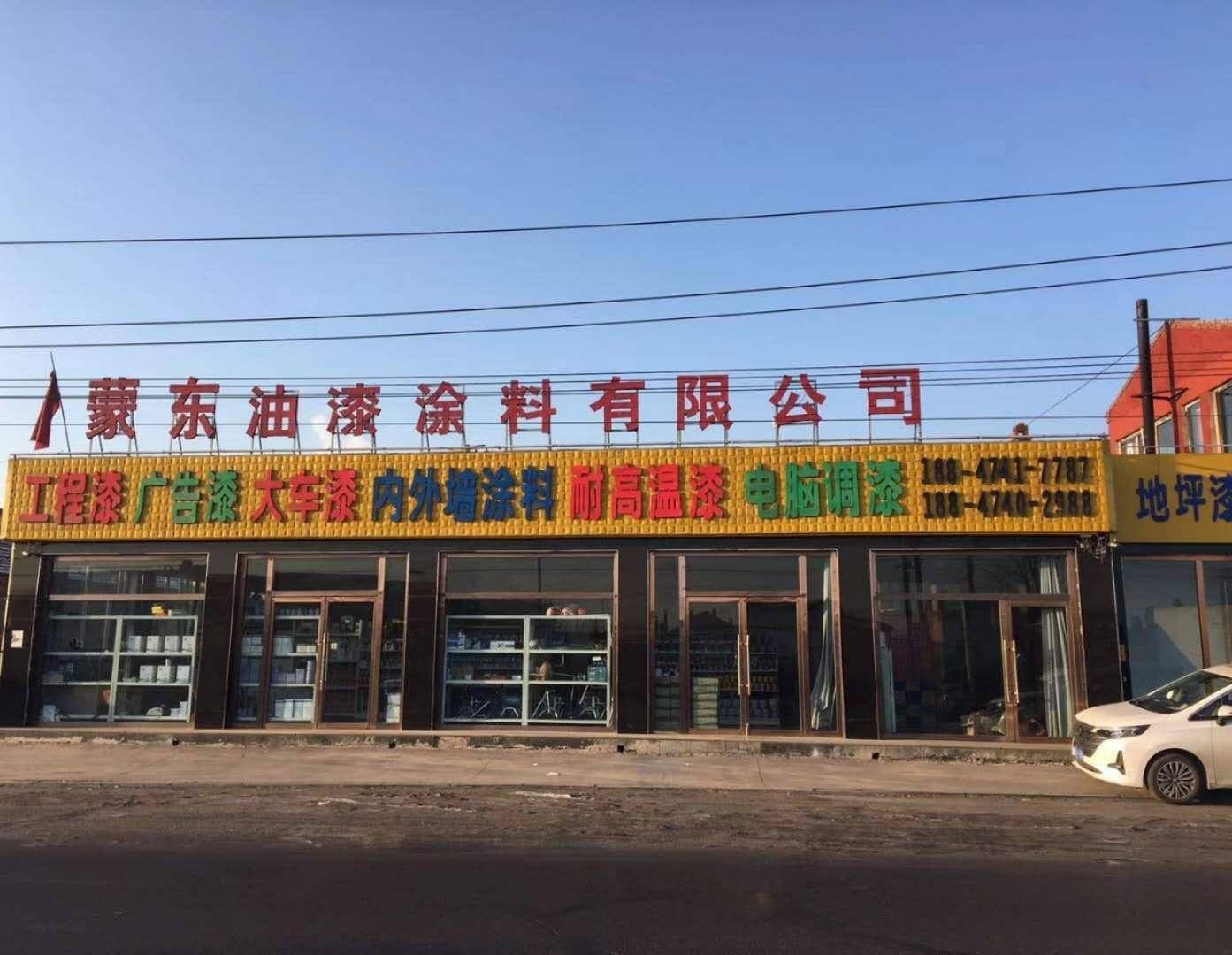 丰镇市蒙东油漆