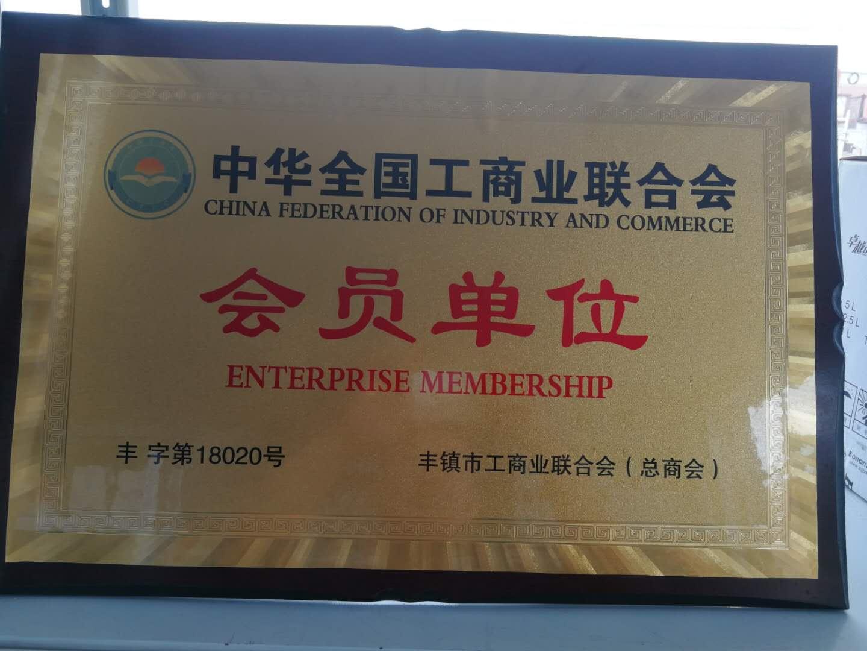 工商业联合会会员证书