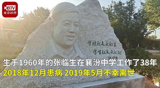 张临生老师雕像