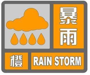 解除暴雨橙色预警信号