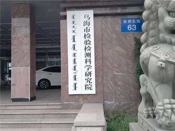 内蒙古净化工程第三方检测通过