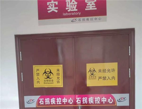 内蒙古包头市石拐区疾病预防控制中心实验室系统工程建设中