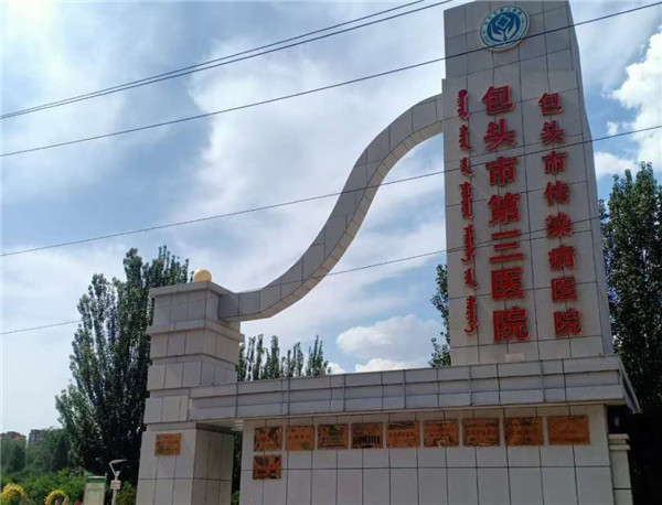 内蒙古实验室系统工程与包头第三医院合作