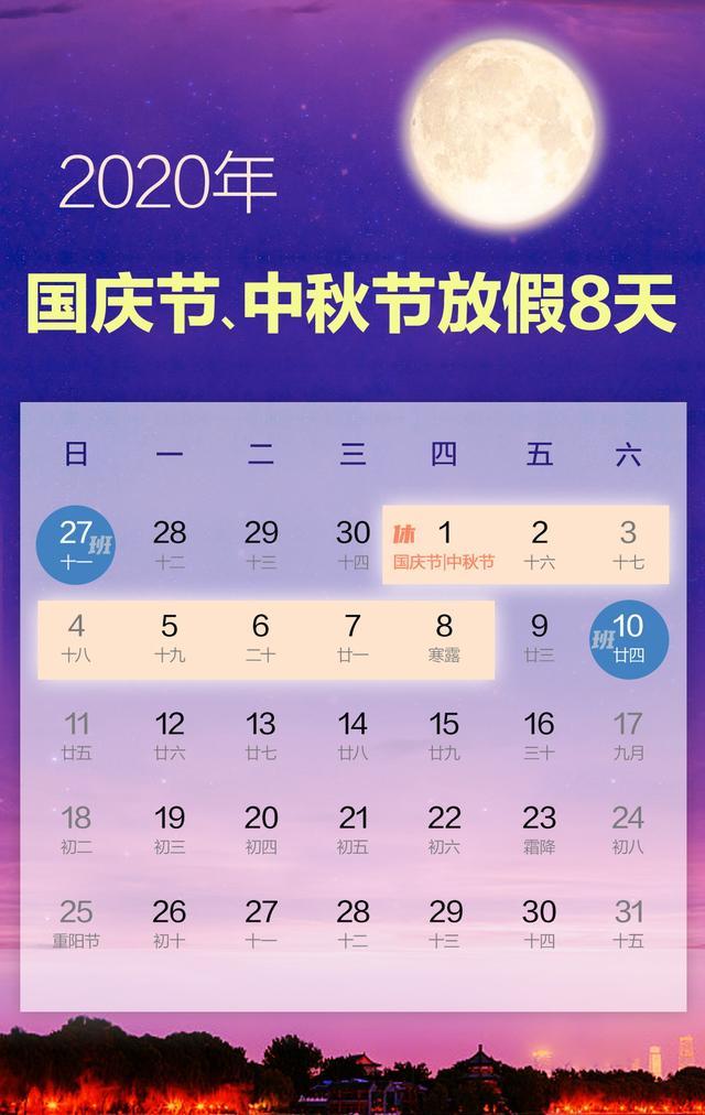 2020年国庆节、中秋节放假安排