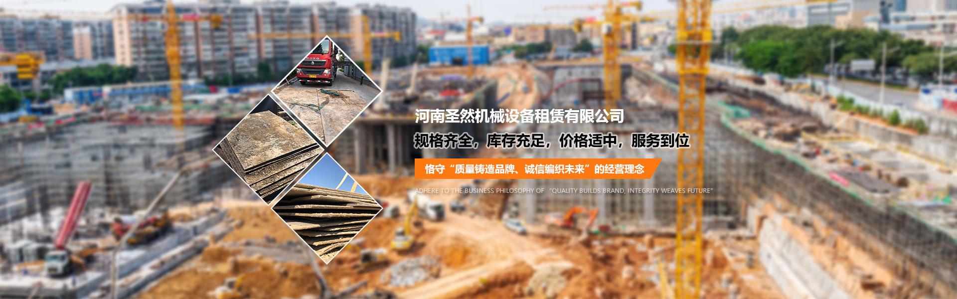 郑州铺地钢板租赁