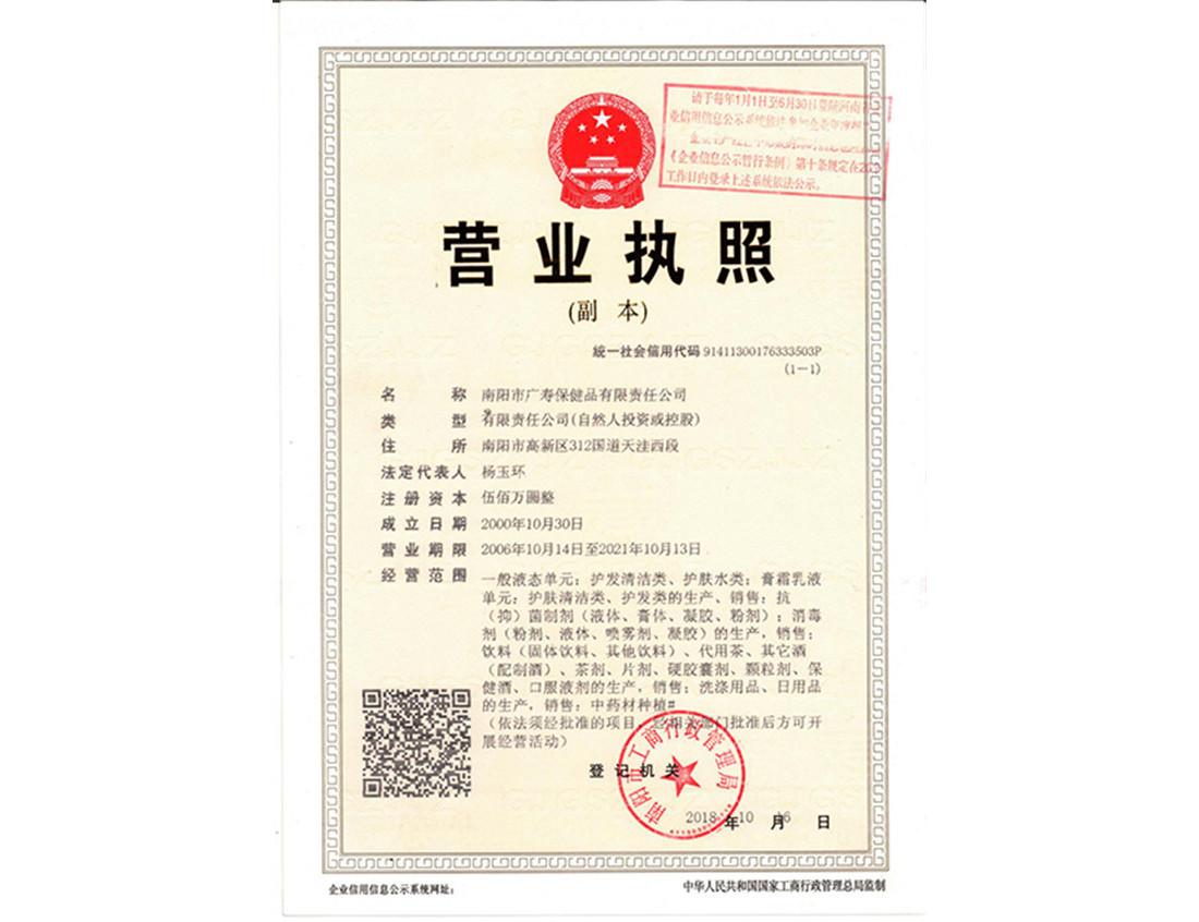 廣壽保健品營業執照