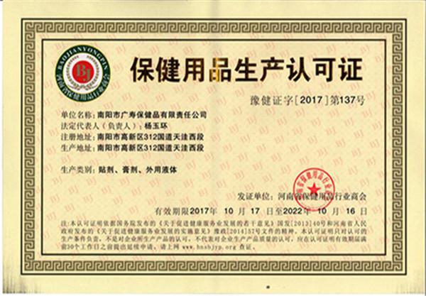 保健用品生产认可证