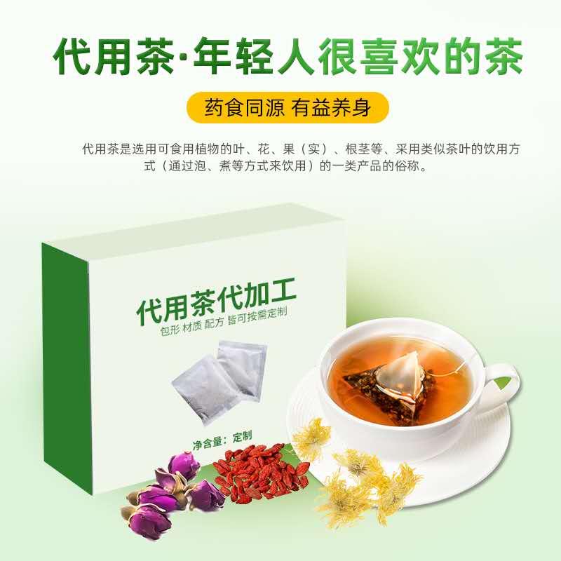 浙江袋泡茶oem代加工