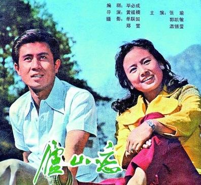 时隔四十年 《庐山恋》仍是中国影迷心中的传奇