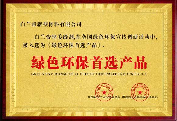 """佛山美缝剂荣获""""绿色环保..产品"""""""