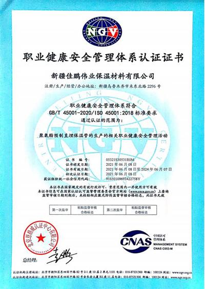 ISO45001职业健康安全管理体系认证