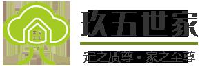 襄阳市襄州区玖五世家家具厂