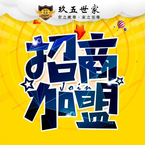 襄阳市襄州区玖五世家家具厂招商加盟