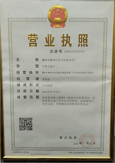 襄阳玖五世家板式家具营业执照