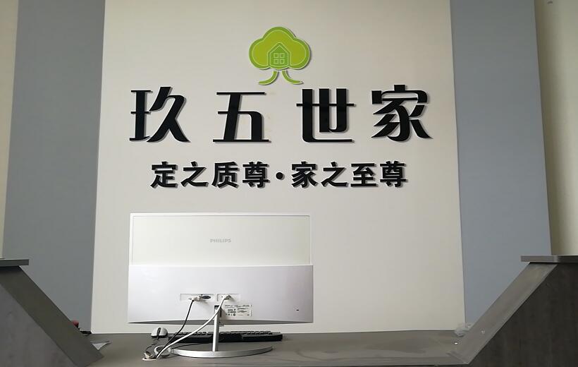 襄阳玖五世家实木定制前台展示