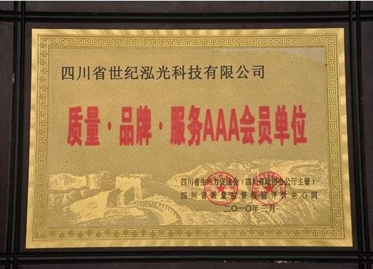 四川省世纪泓光科技有限公司荣获 质量 品牌 服务AAA会员单位