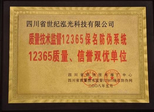 """四川省葡京集团科技有限公司荣获 """"信誉双优单位"""""""