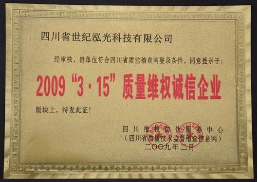 """四川省世纪泓光科技有限公司荣获""""质量维权诚信企业"""""""