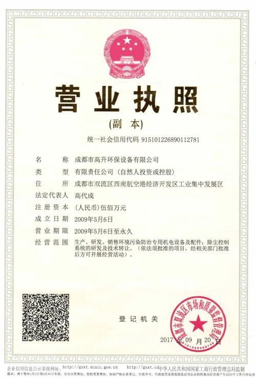 四川省世纪泓光科技有限公司营业执照