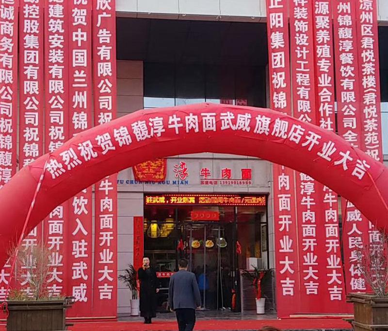 兰州锦馥淳牛肉面武威旗舰店