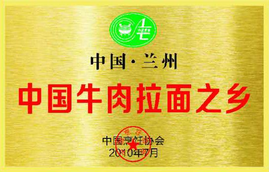 中国兰州牛肉拉面之乡