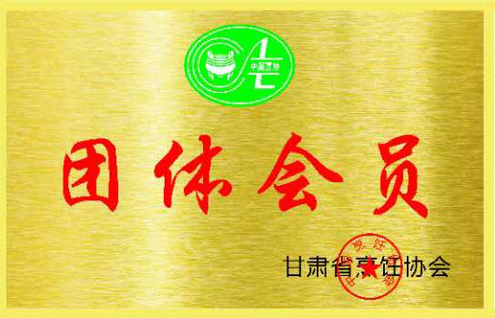 甘肃烹饪协会团体会员
