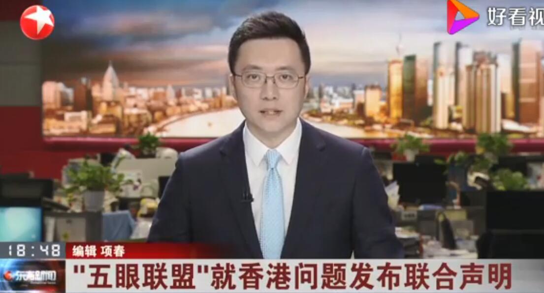 """中方回应""""五眼联盟""""涉港联合声明:强烈不满、坚决反对"""