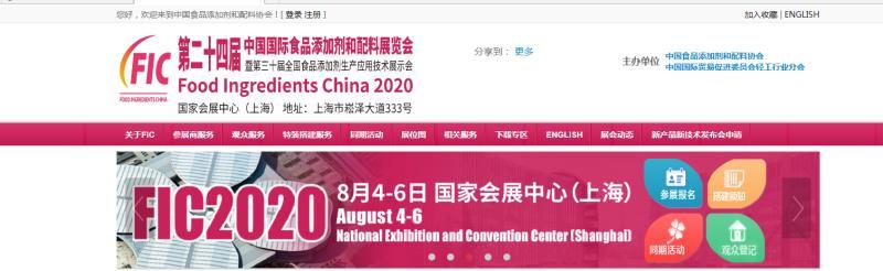 西安锐博生物即将参加 第二十四届中国国际食品添加剂和配料展览会(FIC2020)
