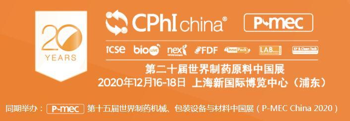 西安锐博生物即将参加2020年CPHI世界制药原料展 E4G42