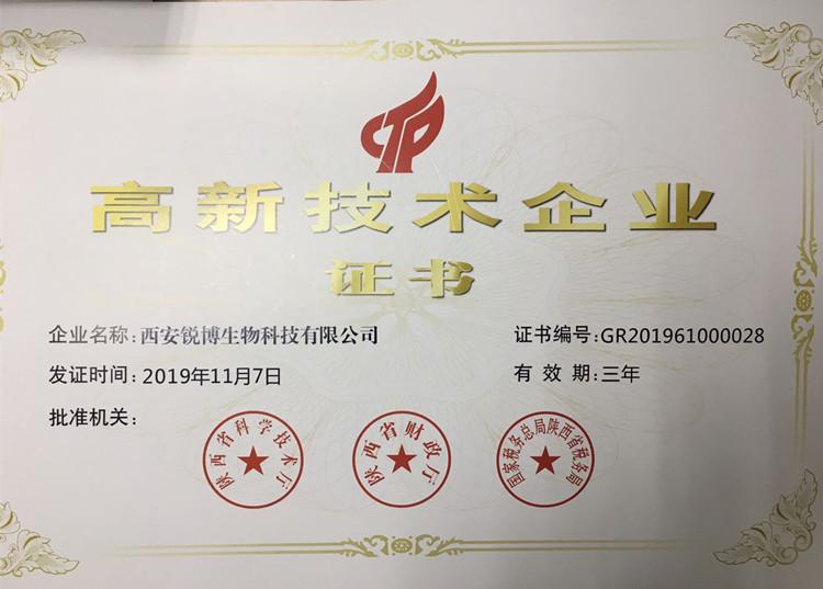 """西安锐博生物被授予""""高新技术企业认证"""""""