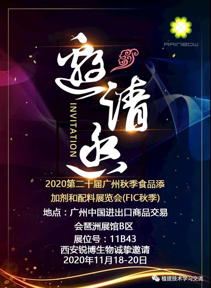 西安锐博生物即将参加2020广州秋季FIC