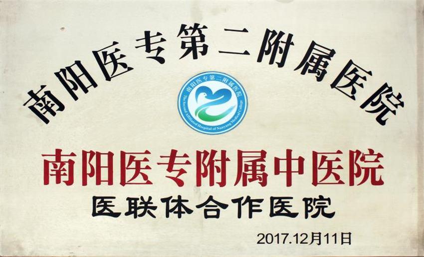 南阳医专附属中医院