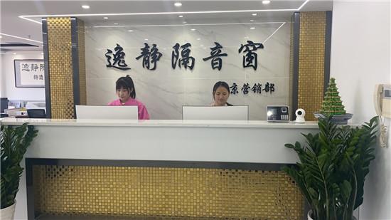 逸静隔音窗北京办事处