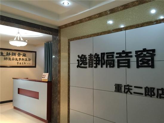 重庆九龙坡二郎居然之家办事处