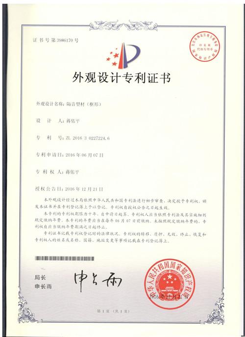 隔音型材(框形)外观设计证书