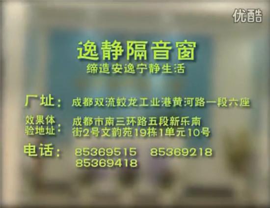 逸静隔音窗四川科教频道广告