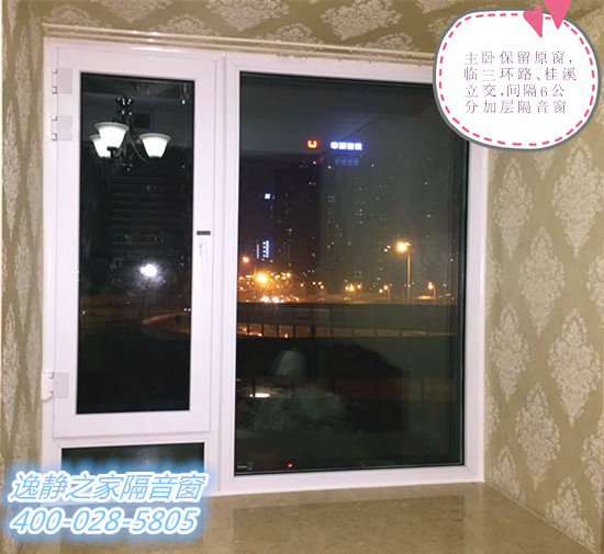 三环路桂溪立交东苑D区隔音窗安装案例