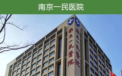 南京一民医院工程案例