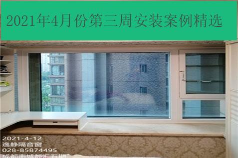 逸静隔音窗2021年四月份第三周安装案例精选(川渝鄂京浙沪)