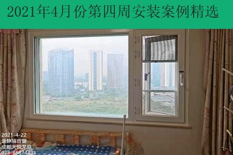 逸静隔音窗2021年4月份第4周安装案例精选(川渝鄂京浙沪)